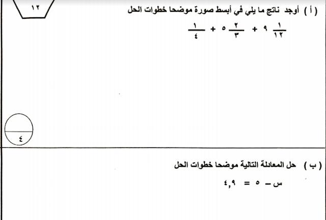أسئلة المذكرة الشاملة لامتحانات الرياضيات للصف السادس الفصل الثاني 2017-2018
