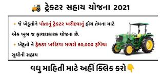 Tractor Sahay Yojana 2021