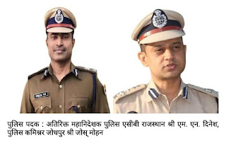 54 officers to be honored with president police medal and police medal on 15 august two police officers of rajasthan news media kesari