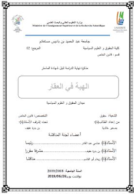 مذكرة ماستر: الهبة في العقار PDF