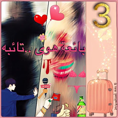 قصة عشق بائعة هوى تائبة 3