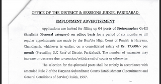Faridabad District Court Previous Year Question Papers – Stenographer, Driver