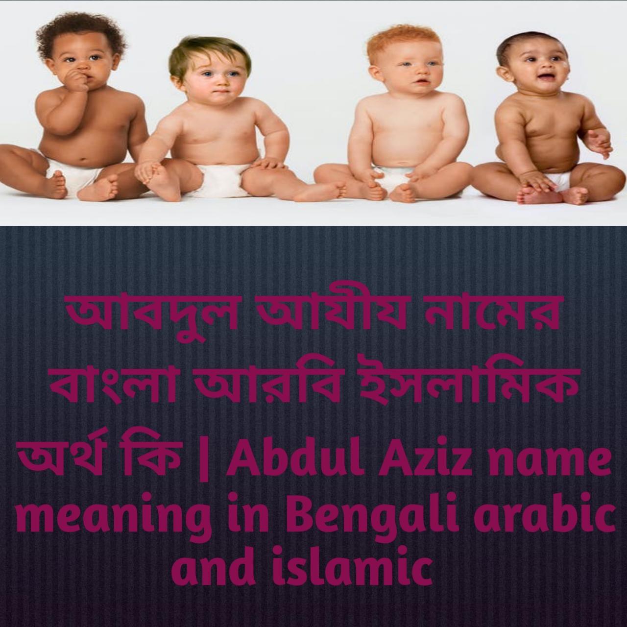 আবদুল আযীয নামের অর্থ কি, আবদুল আযীয নামের বাংলা অর্থ কি, আবদুল আযীয নামের ইসলামিক অর্থ কি, Abdul Aziz name meaning in Bengali, আবদুল আযীয কি ইসলামিক নাম,