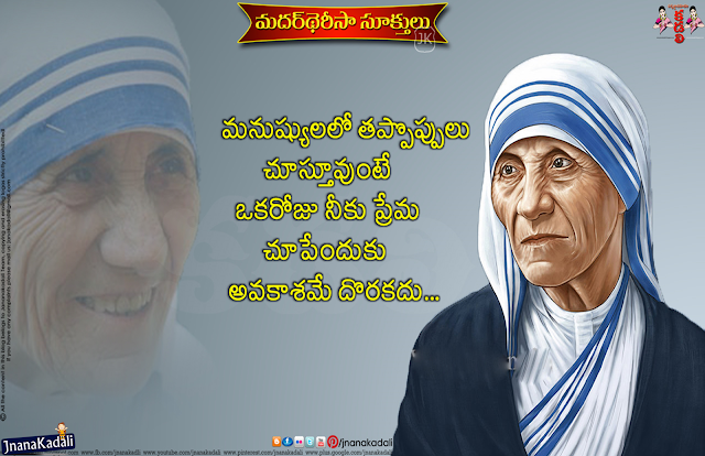Mother Teresa Quotes in telugu, Best Humanity Quotes in telugu, Best good morning quotes in telugu, Best good morning thoughts in telugu, Best good morning wishes in telugu, Best inspiring good thoughts in telugu, Best inspiring lines in telugu, Best telugu quotations, inspirational quotes in telugu,  heart touching lines in telugu, Heart touching good thoughts in telugu, Best Quotes from famous authors in telugu.
