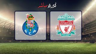 مشاهدة مباراة ليفربول وبورتو بث مباشر 09-04-2019 دوري أبطال أوروبا