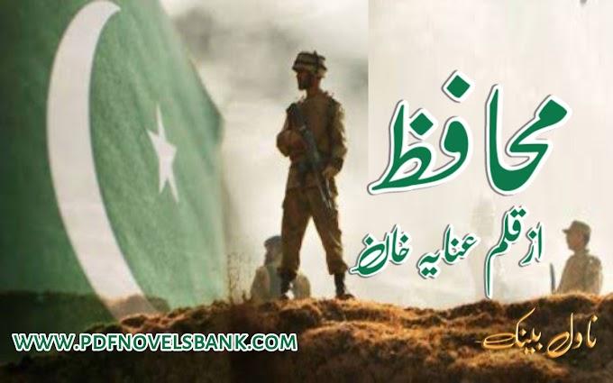 Muhafiz Novel by Anaya Khan Complete Pdf