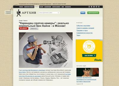Бен Хайне Московский Планетарий Выставка Карандаш против камеры Ben Heine Russia 2015
