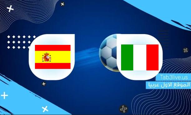 نتيجة مباراة اسبانيا وايطاليا اليوم 2021/10/06 دوري الأمم الأوروبية