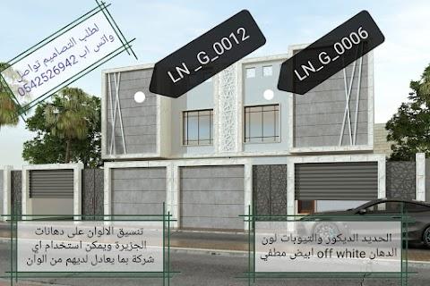 أجمل واجهات مودرن فلل دبلكس في السعودية2021