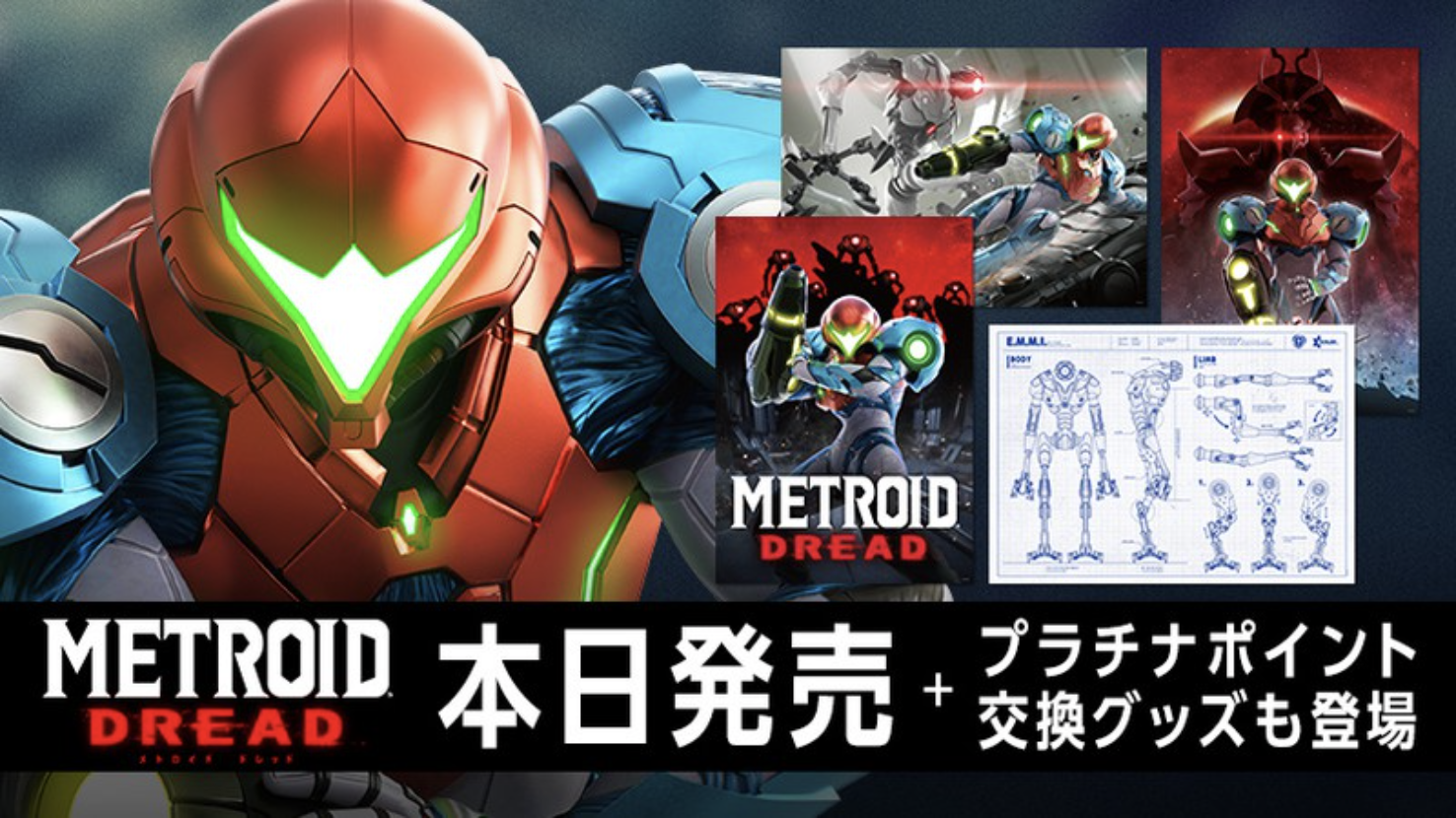 Metroid Dread Posters Up on My Nintendo Japan for Platinum Points