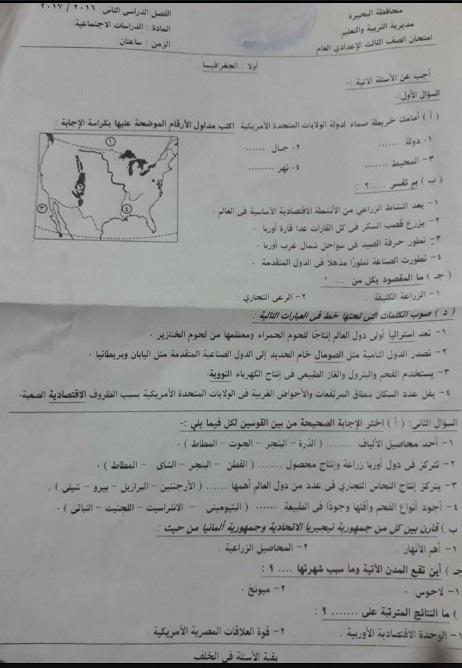 امتحان الدراسات الاجتماعية محافظة البحيرة للصف الثالث الاعدادى الترم الثاني 2017
