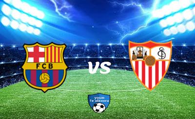 مشاهدة مباراة اشبيليه وبرشلونة بث مباشر اليوم 10-2-2021 في كأس ملك إسبانيا.