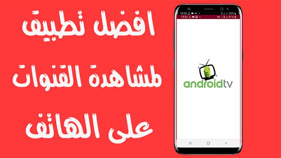 تحميل تطبيق Android Tv عملاق مشاهدة القنوات على الاندرويد