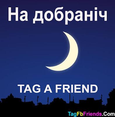 Good Night in Ukrainian language