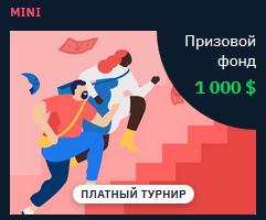 Binarium турнир - MINI