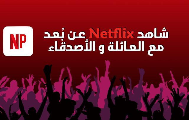 كيفية مشاهدة  Netflix Party  مع الآخرين عن بُعد ؟