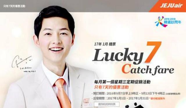 每月1次早鳥優惠【Lucky 7】香港飛 首爾 單程機位 $550起,聽朝(9月7日)早上9時開賣 - 濟州航空