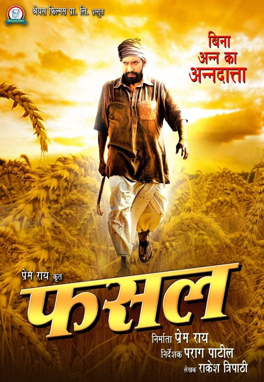 Bhojpuri movie Phasal 2020 wiki - Here is the Phasal Movie full star star-cast, Release date, Actor, actress. Song name, photo, poster, trailer, wallpaper