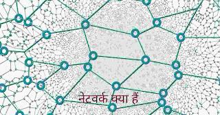 Network kya hai | नेटवर्क क्या है |