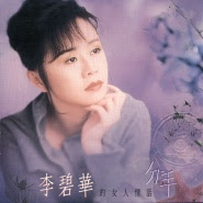 Lilian Lee (Li Bi Hua 李碧华) - Fen Shou (分手)