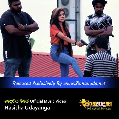 Daiwaya Mage - Hasitha Udayanga Official Music Video.mp4