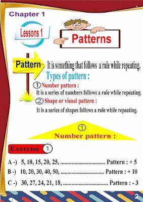 أحدث مذكرة Math للصف الثالث الابتدائي ترم اول 2020