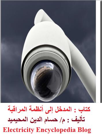 الكتاب الشامل فى كاميرات المراقبة  CCTV systems للمهندس/ حسام الدين المحيميد