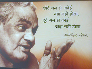 atal bihari vajpayee in hindi,atal bihari vajpayee poems,atal bihari vajpayee news