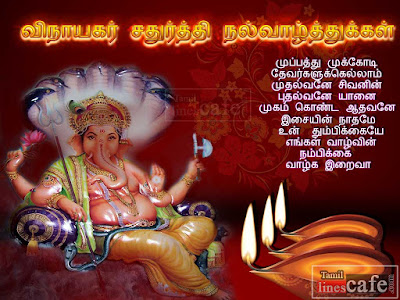 Ganesh-Chaturthi-Sms-Messages-Pictures-in-Tamil