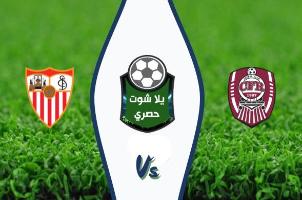 مشاهدة مباراة أشبيلية وكلوج بث مباشر اليوم 20/02/2020 الدوري الأوروبي