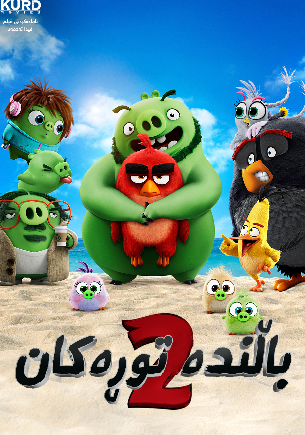 The Angry Birds Movie 2 - 2019