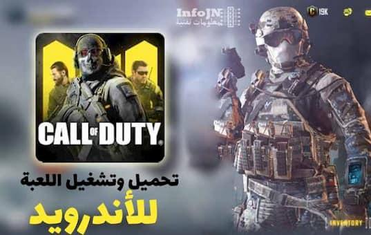 تحميل وتشغيل لعبة Call of Duty Mobile على هواتف الأندرويد
