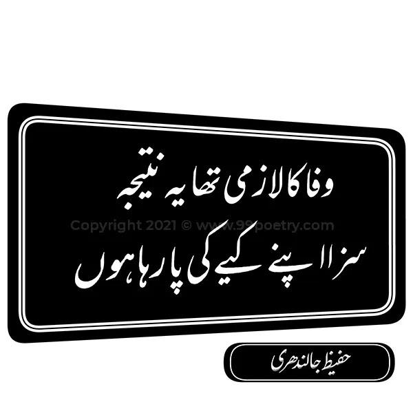shayari in urdu Text