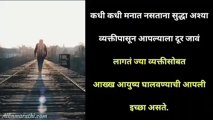 Sad-love-status-marathi