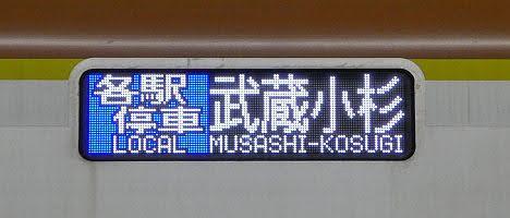 東京メトロ副都心線 各駅停車 武蔵小杉行き2 10000系フルカラーLED