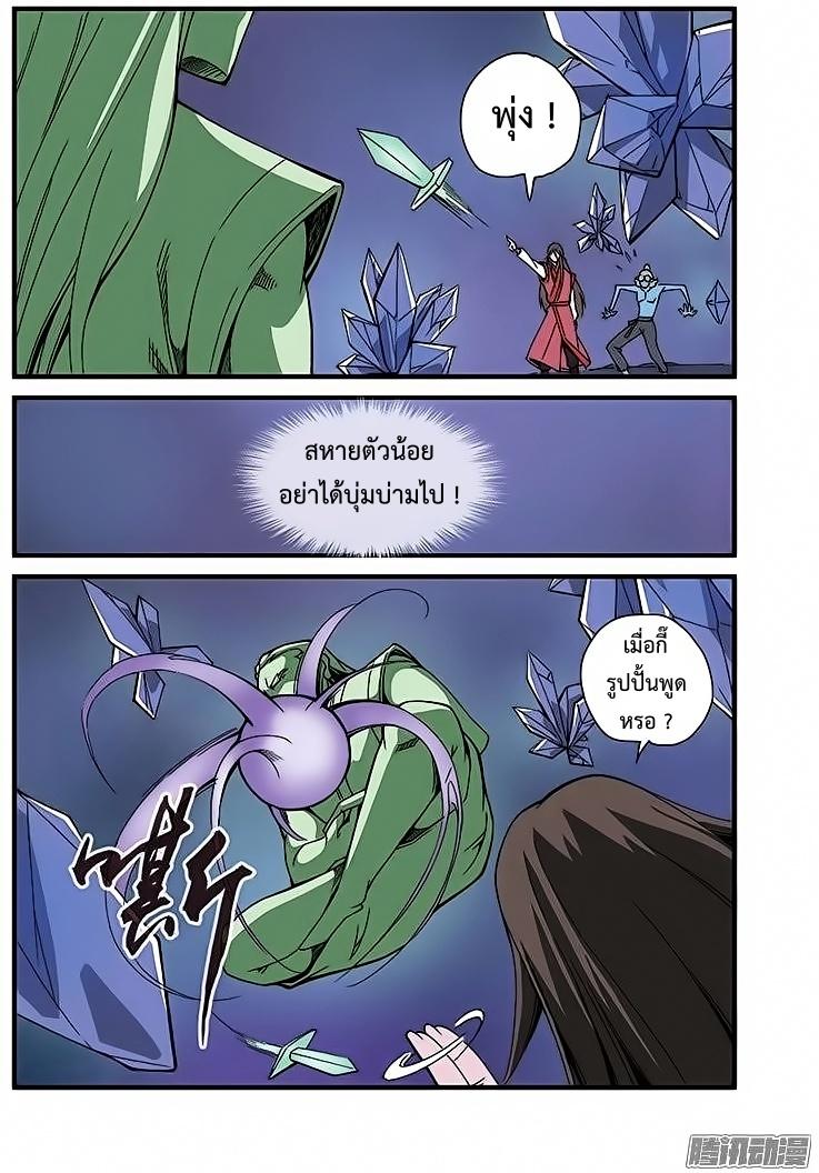 อ่านการ์ตูน Xian Ni 42 ภาพที่ 6