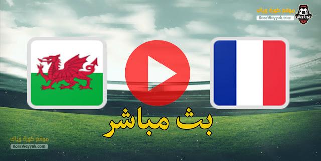 نتيجة مباراة فرنسا وويلز اليوم 2 يونيو 2021 في مباراة ودية