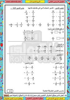 حصريا بوكليت مدرسة الشمس المشرقة في رياضيات الصف الرابع الابتدائى الترم الثانى