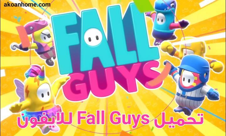 تحميل لعبة fall guys للايفون مجانا برابط مباشر أحدث إصدار iOS 2020