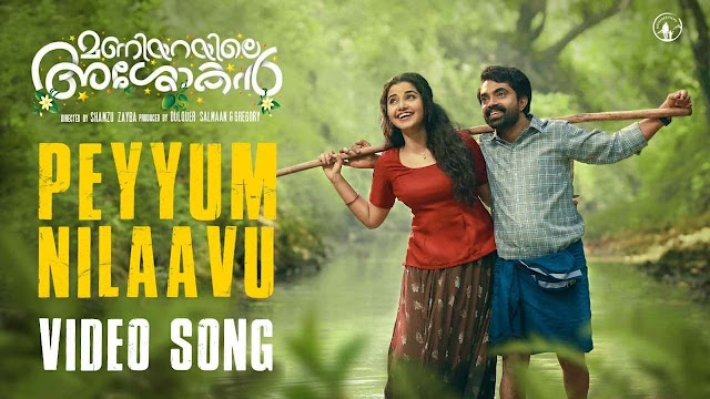 Peyyum Nilaavulla Ravil Lyrics from Maniyarayile Ashokan Malayalam movie song 2020