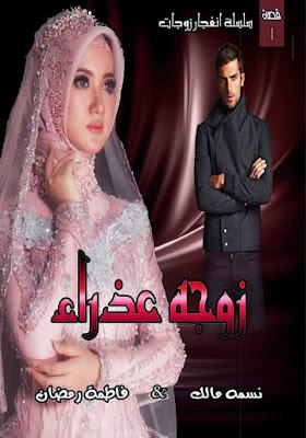رواية زوجة عذراء كاملة pdf بقلم نسمة مالك