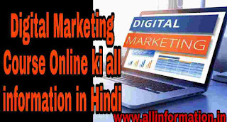 Digital marketing course Kaise kare all information