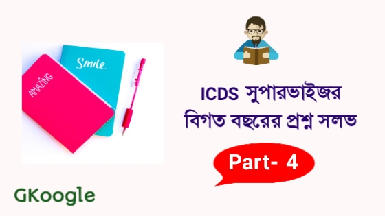 ICDS Supervisor Previous Year Question