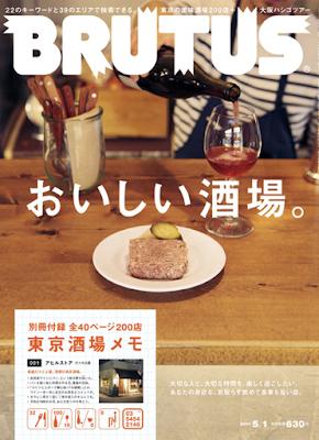 Tokyo Food & Natural Wine: Ahiru Store, Yoyogi-Koen - アヒルストア、代々木公園