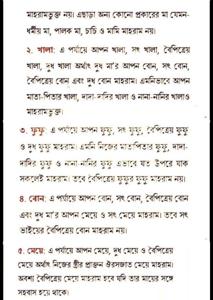 আলিম আল ফিকহ এসাইনমেন্ট সমাধান /উত্তর ২০২১ PDF 30