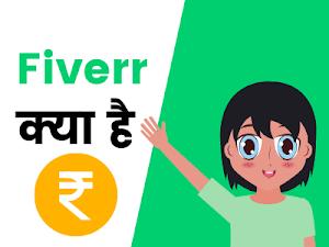 FIverr और freelancing क्या है और  इससे पैसे कैसे कमाए - 2020