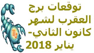 توقعات برج العقرب لشهر كانون الثاني- يناير 2018