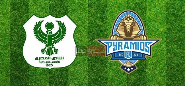 مشاهدة مباراة بيراميدز والمصري بث مباشر اليوم 10-9-2020