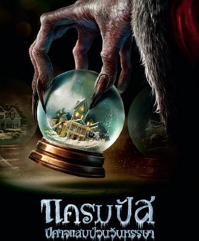 Krampus (2015) แครมปัส ปีศาจแสบป่วนวันหรรษา HD (ซับไทย)