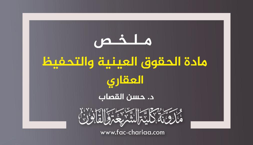 ملخص مادة الحقوق العينية والتحفيظ العقاري د.قصاب